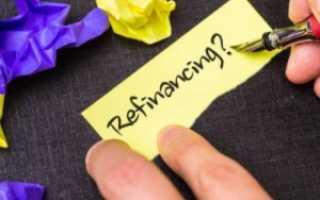 Перекредитование: как оформить и в чем смысл этой процедуры
