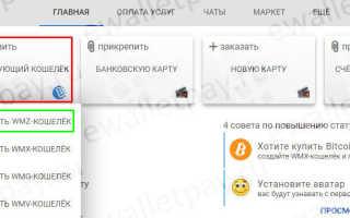 Webmoney WMZ – что это за валюта, почему все хотят ее иметь?