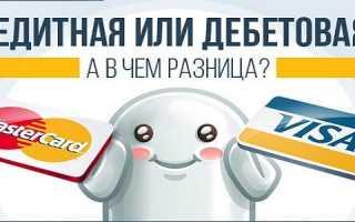 Как узнать дебетовая карта или кредитная –