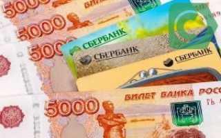 Какие условия получения кредита в Сбербанке?