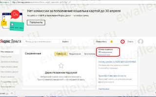 Как узнать номер кошелька Яндекс деньги?