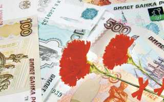 Какие выплаты положены после смерти пенсионера, кто получит
