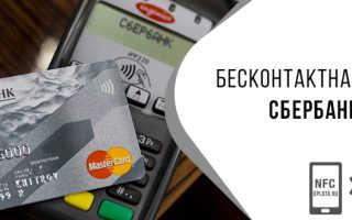 Как пользоваться бесконтактной картой Сбербанка?