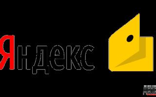 Яндекс Деньги – это что такое, как пользоваться системой