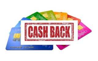 Кредитные карты с кэшбэком какая самая лучшая
