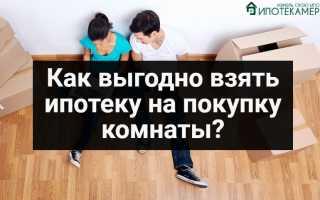 Какие банки дают ипотеку на комнату, все особенности сделки
