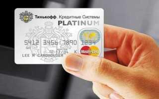 Как активировать карту Тинькофф Платинум полученную по почте?