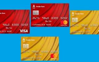 Альфа банк – как получить карту, какие есть разновидности