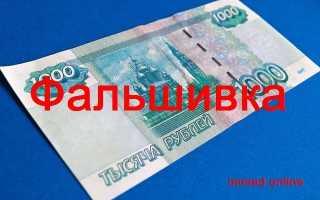 Как отличить фальшивые деньги от настоящих – рекомендации