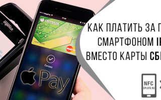Как расплачиваться в магазине айфоном