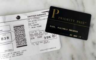 Карты Приорити Пасс – как стать членом VIP-клуба