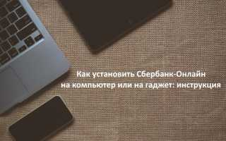 Как на компьютер установить Сбербанк Онлайн бесплатно
