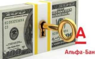 Лимиты снятия наличных Альфа Банк?
