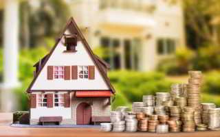 Как получить кредит займ под залог недвижимости – советы