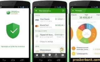 Как установить на андроид приложение Сбербанк Онлайн: советы