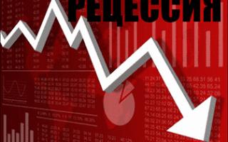 Рецессии в экономике – это спад промышленного производства
