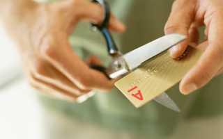 Альфа банк: как закрыть кредитную карту правильно