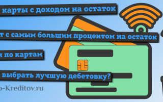Лучшая банковская карта с начислением процентов на остаток