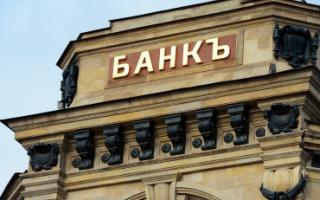 Банки с государственным участием ?