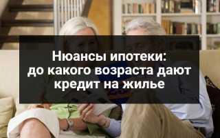 До какого возраста можно взять ипотеку в банках России
