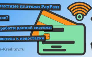 Что такое paypass и другие технологии бесконтактной оплаты