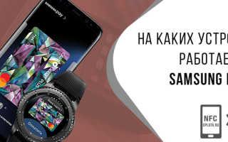 На каких телефонах работает Самсунг Пей?