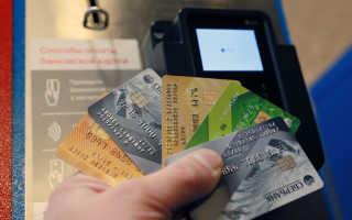 Как перевести деньги с карты на расчетный счет?