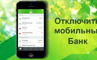 Как отключить карты от мобильного банка Сбербанк?