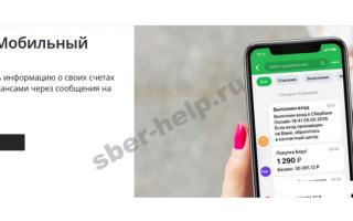 Сбербанк: как сделать перевод по смс – все тонкости сервиса