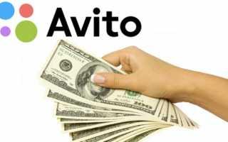 Как пополнить Авито кошелек быстро, правильно, без комиссии?
